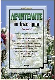 Лечителите на България. Част 2: Съвети, рецепти, контакти