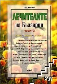 Лечителите на България. Част 3: Съвети, рецепти, контакти
