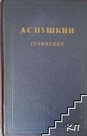Сочинения в трех томах. Том 2: Поэмы. Драматические произведения