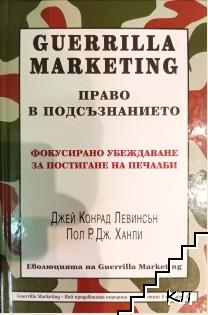 Guerrilla Marketing: Право в подсъзнанието