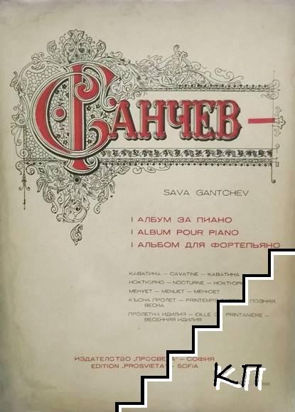 Албум за пиано