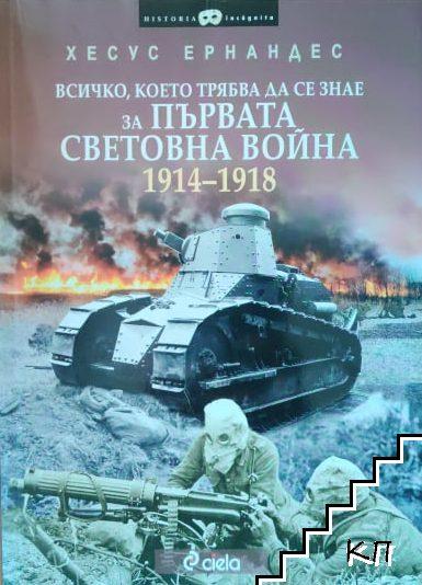 Всичко, което трябва да се знае за Първата световна война 1914-1918