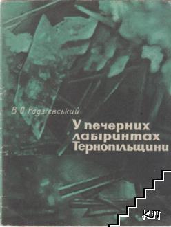 У печерних лабіринтах Тернопільщини