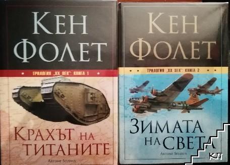 """Трилогия """"XX век"""". Книга 1-2"""