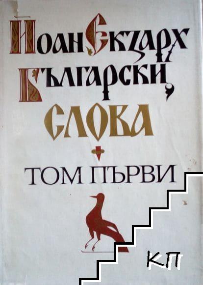 Йоан Екзарх Български. Слова. Том 1