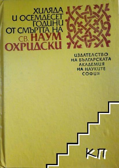 Хиляда и осемдесет години от смъртта на св. Наум Охридски