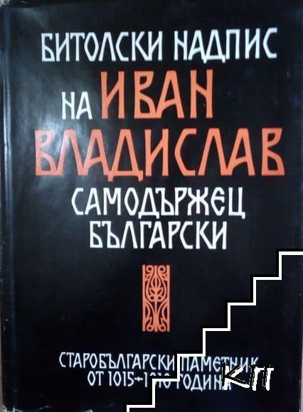 Битолски надпис на Иван Владислав, самодържец български