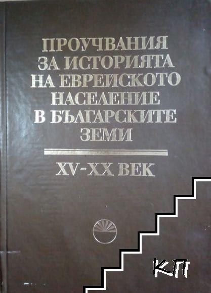 Проучвания за историята на еврейското население в българските земи XV-XX век