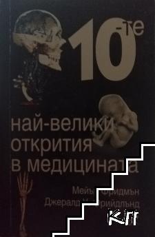 10-те най-велики открития в медицината