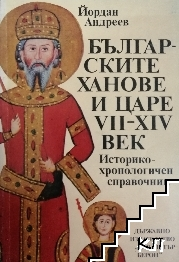 Българските ханове и царе 7.-14. век