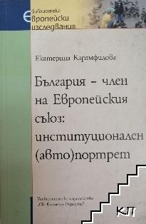 България - член на Европейския съюз: Институционален (авто) портрет