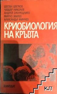 Криобиология на кръвта