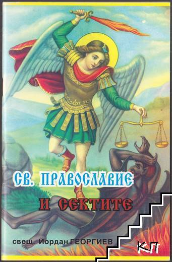 Светото православие и сектите