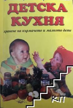 Детска кухня - хранене на кърмачето и малкото дете