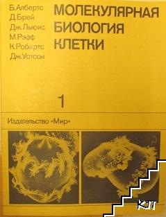 Молекулярная биология клетки в пяти томах. Том 1