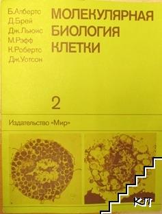 Молекулярная биология клетки в пяти томах. Том 2
