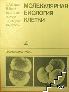 Молекулярная биология клетки в пяти томах. Том 4