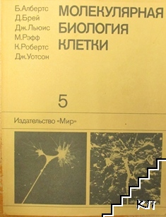 Молекулярная биология клетки в пяти томах. Том 5