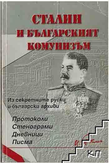 Сталин и българският комунизъм
