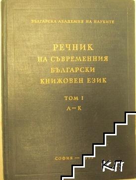 Речник на съвременния български книжовен език. Том 1: А-К
