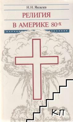 Религия в Америке 80-х
