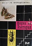 Фауна на България. Кратък определител. Том 2: Безгръбначни