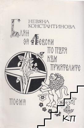 Блян за Левски по пътя към приятелите