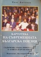 Картотека на съвременната българска поезия