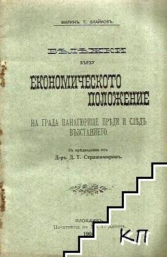 Бележки върху економическото положение на града Панагюрище преди и следъ Възстанието