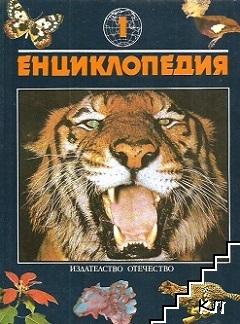 Енциклопедия: Бозайници / Форми и багри в животинския свят