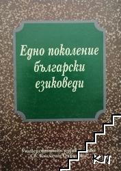 Едно поколение български езиковеди