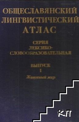 Общеславянский лингвистический атлас