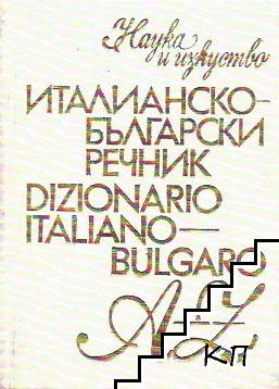 Италианско-български речник / Dizionario Italiano-Bulgaro