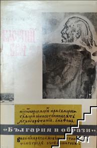 Василий Врач