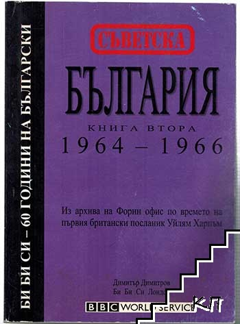 Съветска България. Книга 2