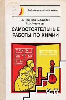 Самостоятельные работы по химии