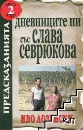 Дневниците ни със Слава Севрюкова. Книга 2