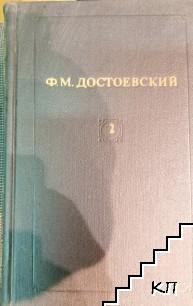 Собрание сочинения в двенадцати томах. Том второй