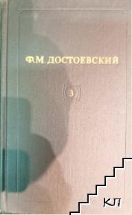 Собрание сочинения в двенадцати томах. Том 3
