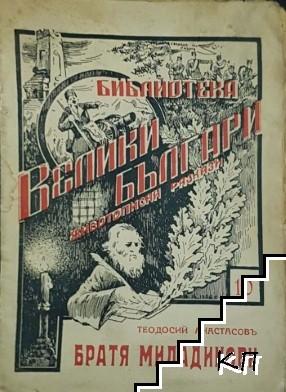 "Библиотека ""Велики българи"". Книга 6, 10, 28"