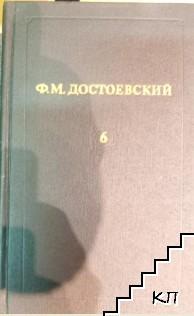 Собрание сочинения в двенадцати томах. Том 6