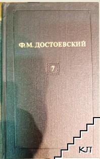 Собрание сочинения в двенадцати томах. Том 7: Идиот