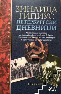 Петербургски дневници 1914-1919