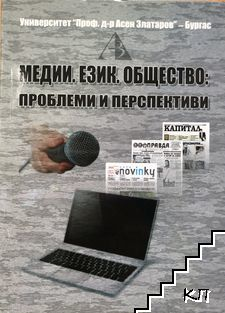 Медии. Език. Общество: Проблеми и перспективи