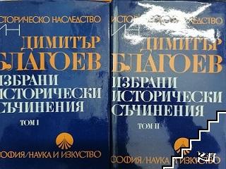Избрани исторически съчинения в два тома. Том 1-2