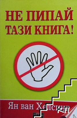 Не пипай тази книга