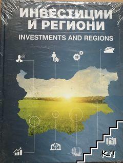 Инвестиции и региони / Investments and regions