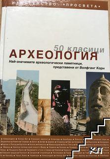50 класици: Археология