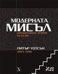 Модерната мисъл. Книга 1-2