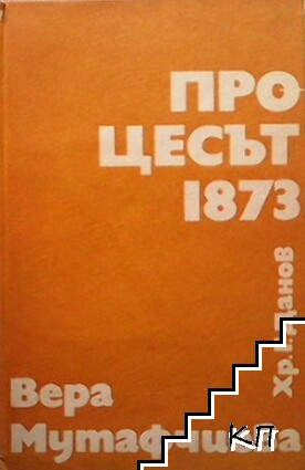 Процесът 1873